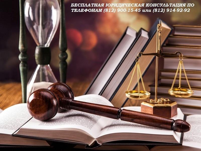 юридическая консультация 11