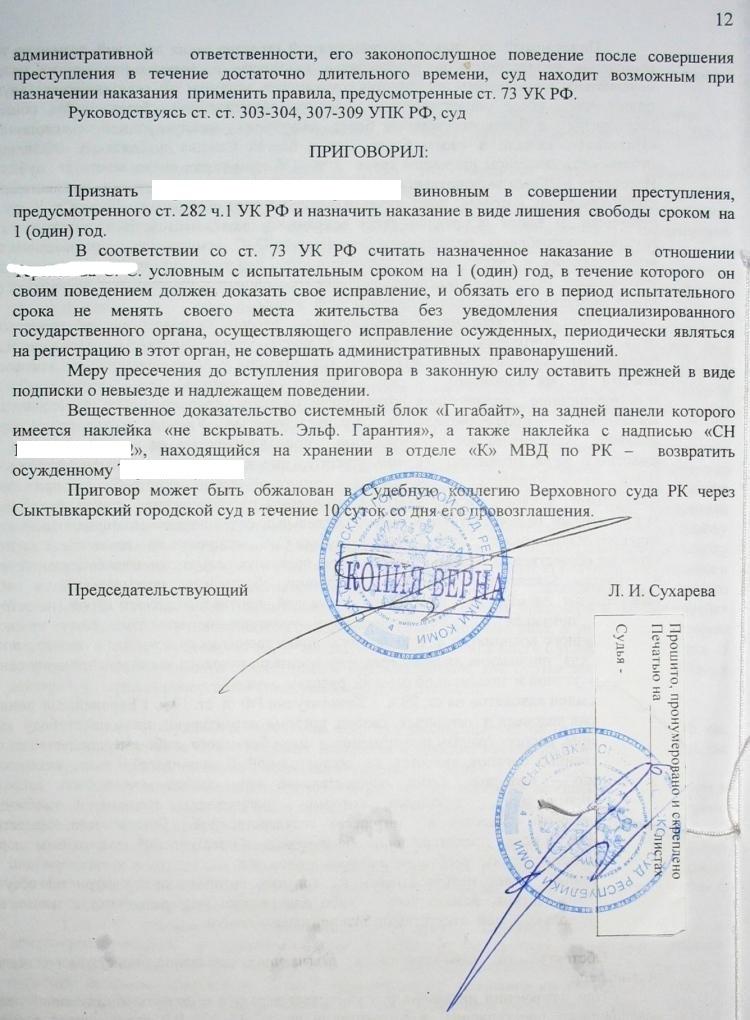 """Адвокат по уголовным делам добился условного срока по статье """"Экстремизм"""""""