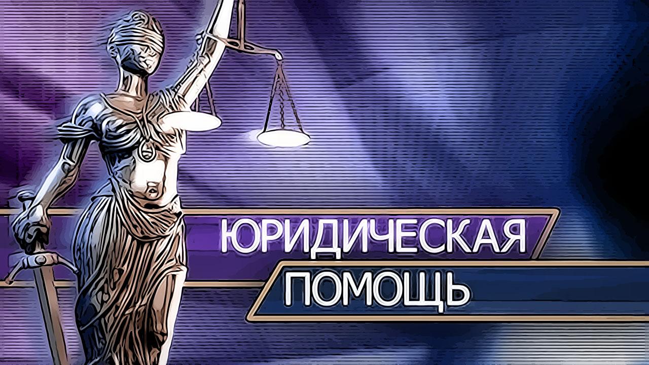 на савеловской юридическая консультация