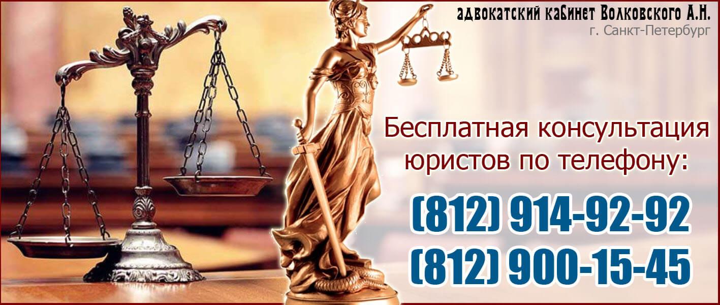консультация юриста телефон санкт-петербург перед